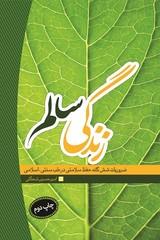 کتاب «زندگی سالم» به چاپ دوم رسید