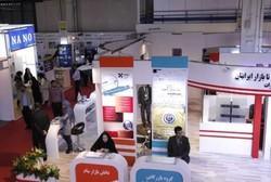 نمایشگاه فناوری نانو