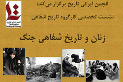 نشست «زنان و تاریخ شفاهی جنگ» برگزار میشود