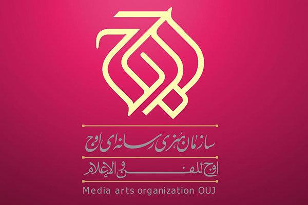 دورخیز «اوج» برای حضور پررنگ در «فجر ۳۸»/ تولید ۱۰ فیلم سینمایی