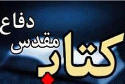 ۴۰ کتاب تذکره شهدا در استان کرمان چاپ می شود