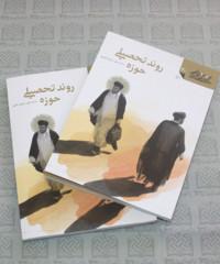کتاب«روند تحصیلی حوزه »منتشر شد