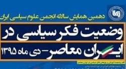 دهمین همایش سالانه انجمن علوم سیاسی ایران برگزار می شود