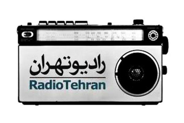 «تمام قد» و «جهان مجازی» را از رادیو تهران بشنوید