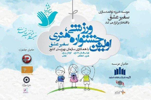 اولین جشنواره ورزشی - هنری «سفیر عشق» برگزار می شود