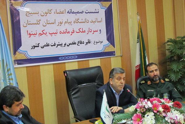 رئیس دانشگاه پیام نور استان گلستان از تقویت اعتماد به نفس و خودباوری به عنوان دو برکت مهم دوران دفاع مقدس نام برد
