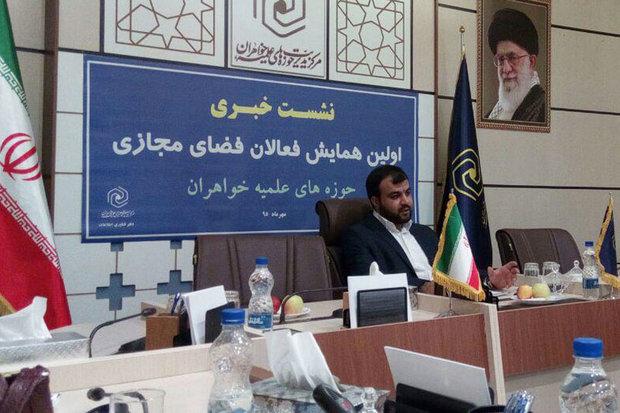 همایش فعالان فضای مجازی حوزههای علمیه خواهران برگزار میشود