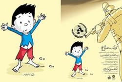 برگزاری نمایشگاه کاریکاتور یمن و کارگاه نقاشی «کودک و صلح»