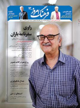 سیزدهمین شماره ماهنامه فرهنگ امروز منتشر شد