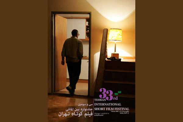 41 ülke Uluslararası Tahran Kısa Film Festivali'ne katılacak