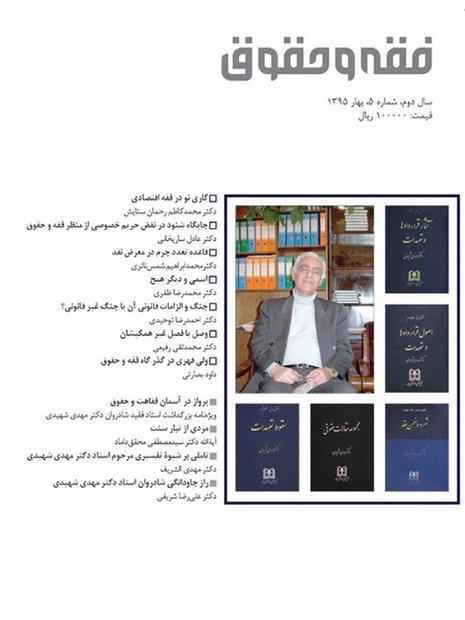 جدیدترین شماره فصلنامه «فقه و حقوق» منتشر شد