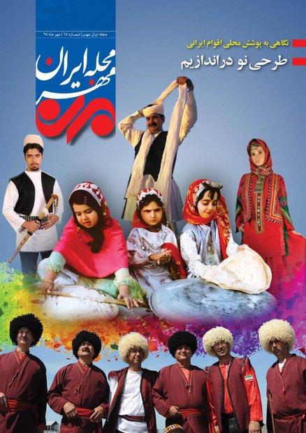 مجله ایران مهر.jpg