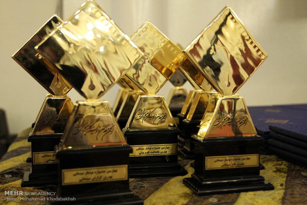 اختتامیه چهارمین جشنواره نوشتار سینمایی