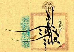 انتظاری شیرین برای تحقق عدالت جهانی/ وظیفه شیعیان در دوران غیبت