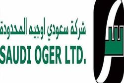 """السعودية: صرف 1300 عامل من شركة """"سعودي أوجيه"""""""