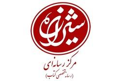 حسین شاهمرادی سرپرست مرکز رسانهای شیرازه شد