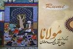 چهارمین همایش مولانا برگزار شد/تقدیر از چکناواریان و چاوشی