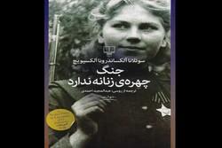«جنگ چهره زنانه ندارد» چاپ دومی شد/ روایتهایی از یک کابوس