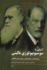 چاپ کتابی درباره سوسیوبیولوژی بالینی