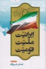 چاپ کتابی درباره ایرانیت، ملیت و قومیت