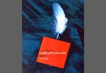 جلد دوم «کتابشناخت تئاتر مقاومت» منتشر شد