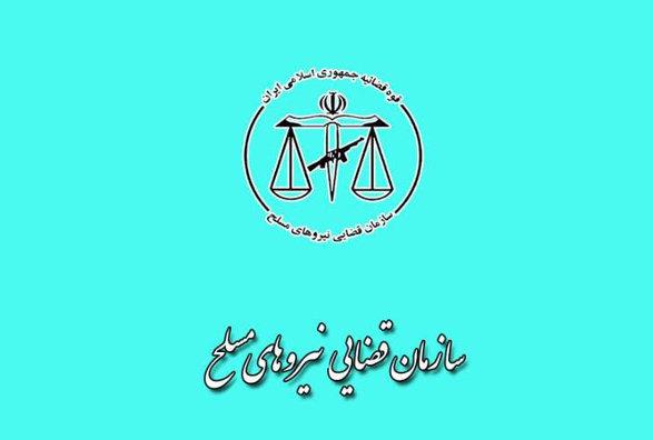کراپشده - سازمان قضایی نیروهای مسلح