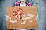 نرخ بیکاری استان  زنجان طی سه سال گذشته در حال کاهش بوده است