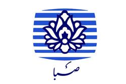 مرکز صبا به پویش مردمی «آری به کالای ایرانی» پیوست