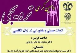 """ندوة """"الآداب الحسينية والعاشورائية باللغة الانجليزية"""" في جامعة قم"""