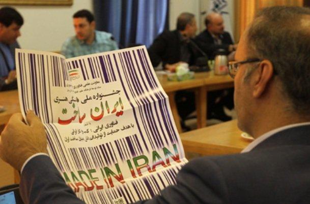 دبیران جشنواره ملی فرهنگی هنری «ایران ساخت» منصوب شدند