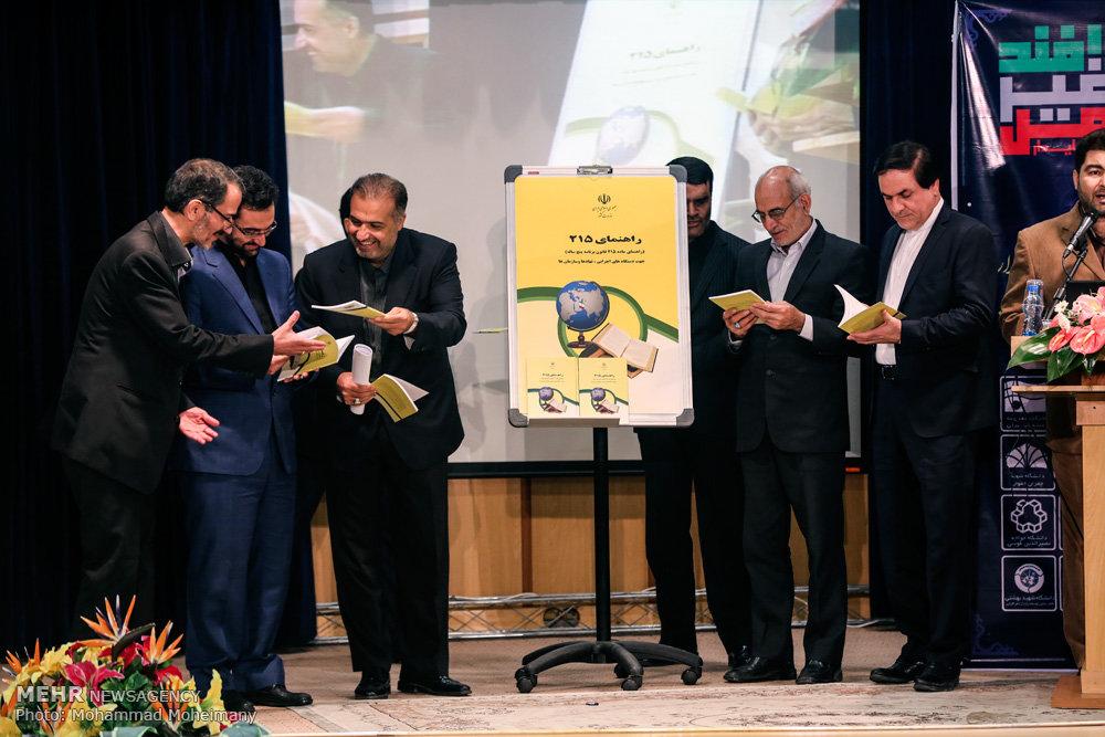 کنفرانس ملی توسعه پایدار و پدافند غیر عامل
