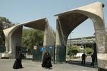 ۱۴ دانشگاه ایرانی در فهرست دانشگاه های برتر آسیا قرار گرفتند