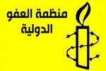 العفو الدولية تتهم واشنطن ولندن بتأجيج انتهاكات حقوق الانسان في اليمن