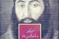کتاب «امیرکبیر و ناصرالدینشاه» به چاپ دوم رسید