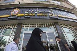 فروش گواهی سپرده ۱۸ درصدی در بانک ملی ایران