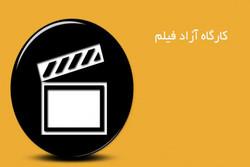 جشنواره کارگاه آزاد فیلم