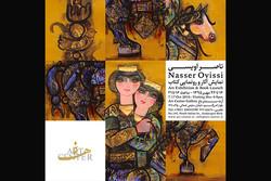 نمایش آثار و رونمایی از آخرین کتاب ناصر اویسی در «آرت سنتر»