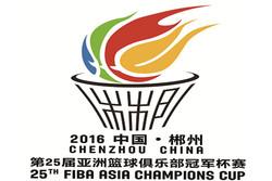 مسابقات بسکتبال باشگاه های آسیا