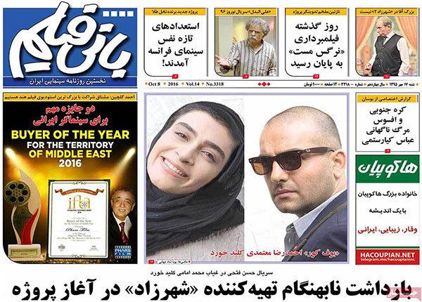 صفحه اول روزنامههای ۱۷ مهر ۹۵