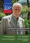 سیزدهمین شماره مجله «اندیشه مهر» منتشر شد