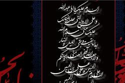 «حسینیه رادیو تهران» برپا شد/ عزاداری های محرم را از شبکه بشنوید
