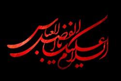 اللہ تعالی کے نزدیک حضرت عباس (ع)  کا عظیم مقام ہے جس پر تمام شہداء رشک کرتے ہیں