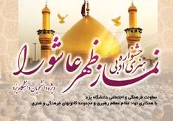 جشنواره هنری ادبی نماز ظهر عاشورا در دانشگاه یزد برگزار میشود