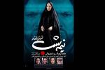 پوستر فيلم «نيمه شب اتفاق افتاد»