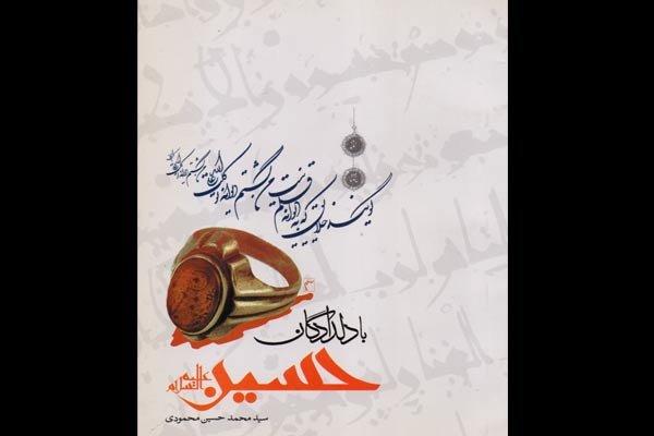مجموعه خاطرات پیرغلامان حسین(ع)/ کاسبی جای خود، هیئت هم جای خود