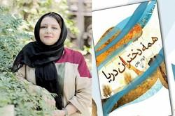 رمان تازهای از برگزیده جایزه پروین منتشر شد