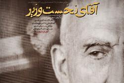 مستند «آقای نخست وزیر» در خبرگزاری مهر به نمایش درمیآید