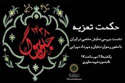 «حکمت تعزیه» و نمایش مذهبی در ایران بررسی می شود