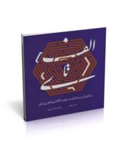 کتاب «الف تا ی» فناوری نانو منتشر شد