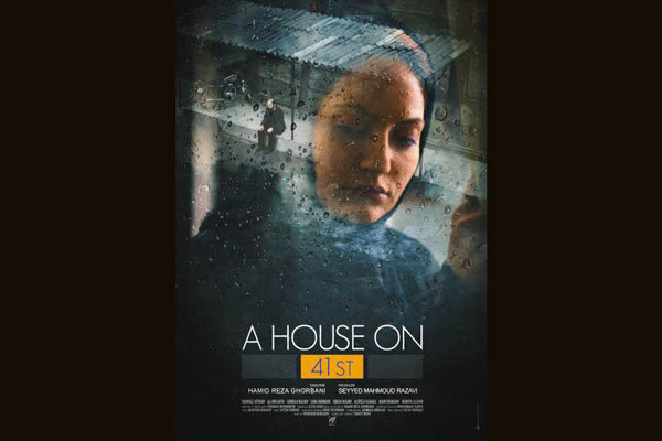 'A House on 41st Street' in Sao Paolo Film fest.